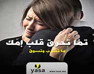 yasa-new-camp